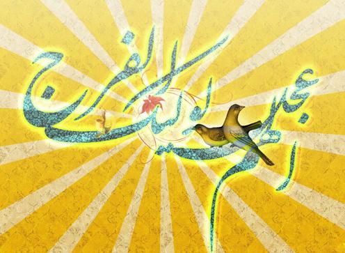 تشخیص مجتهد و مرجع مورد تأیید امام